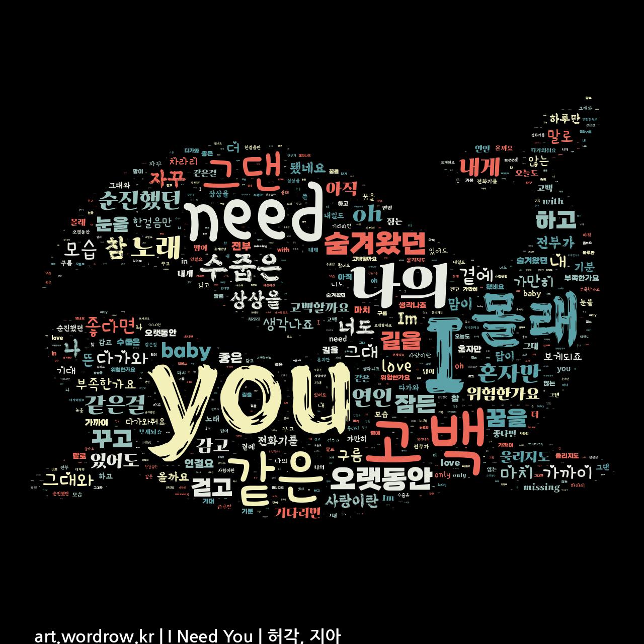 워드 아트: I Need You [허각, 지아]-75